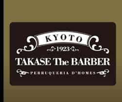 河原町丸太町 美容室 美容院 ヘアサロン|Takase the BARBER(タカセ ザ バーバー)